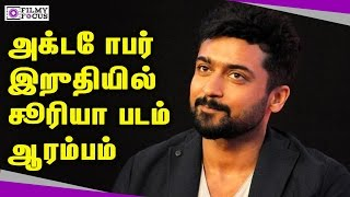 Fans can expect Surya's TSK end of October