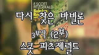 [오디오북] 다시 찾은 바빌론 (2/3) - 스콧 피츠…
