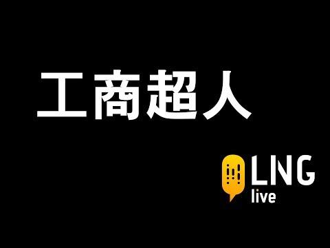 【LNG官方精華】 工商超人