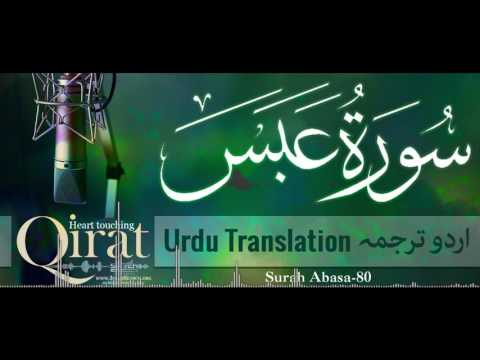 80) Surah Abasa with urdu translation ┇ Quran with Urdu Translation full ┇ #Qirat ┇ IslamSearch