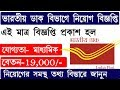 Indian Post Recruitment 2019 West Bengal circle || India Post Office Recruitment for Driver