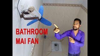 Bathroom fan ## home made bathroom fan #