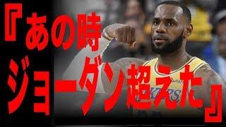 【NBA解説】批判殺到?レブロンがジョーダン超えてます発言で スコッティジェームス 検索動画 15