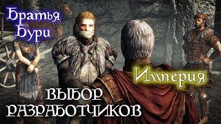 Империя/Братья Бури - ВЫБОР РАЗРАБОТЧИКОВ | Skyrim