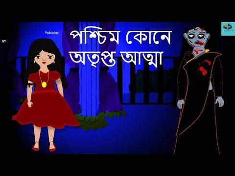 Poschim Kone Otripto Atma - New Ghost Story in Bengali || New Bangla Horror Animation
