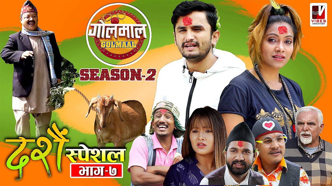Download Golmaal   Comedy Serial   Season 2   Episode-7   Dashain Special   Nepali Serial   Vibes Creation