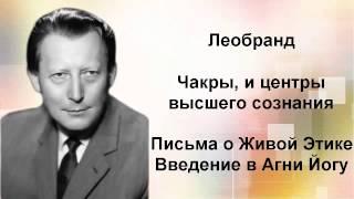 видео Чакра - Энциклопедия заблуждений