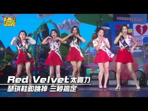 Red Velvet太賣力 瑟琪鞋釦跳掉三秒搞定