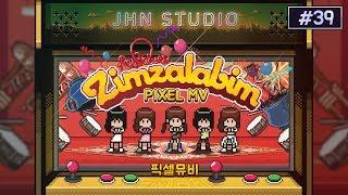 Red Velvet (레드벨벳) - Zimzalabim (짐살라빔) PIXEL MV (픽셀뮤비) / 8 bit Cover (8비트 커버)