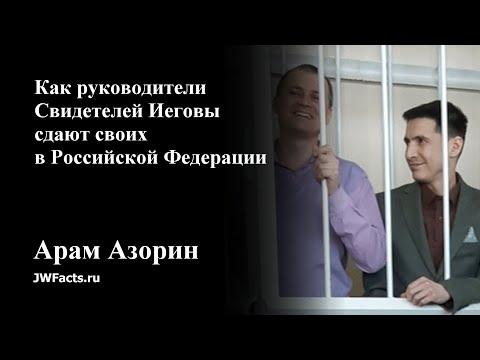 Руководители Свидетелей Иеговы сдают своих в России!