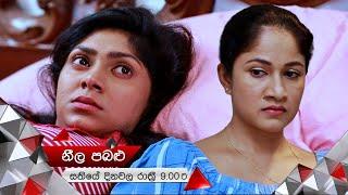 පූජා වාසනාට අනතුරු අඟවයි   Neela Pabalu   Sirasa TV Thumbnail