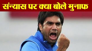 Munaf Patel announce his Retirement from Cricket | वनइंडिया हिंदी