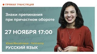 Русский язык| Открытый онлайн-урок. Знаки препинания при причастном обороте.