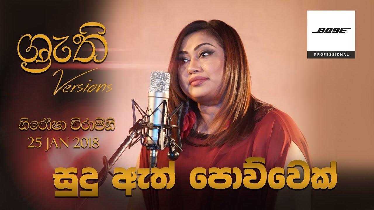Download Sudu Ath Powwek -  Shruthi Version