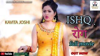 ISHQ ROG#pratap dhama,kavita joshi new full movie 2020#इश्क़ रोग #kavita joshi haryanvi hit film