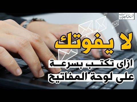 تحميل برنامج صخر لتعليم الكتابة على الكيبورد
