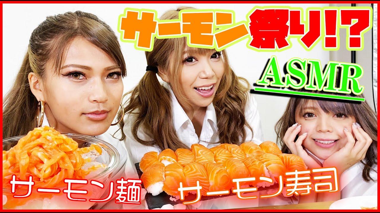 【ASMR】巨大サーモン1キロで「サーモン麺」食べたら美味しすぎた♡