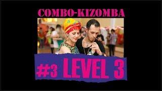 КИЗОМБА УРОК №3 (уровень 3) / KIZOMBA LESSON №3 (level 3) / обучение НОВОСИБИРСК
