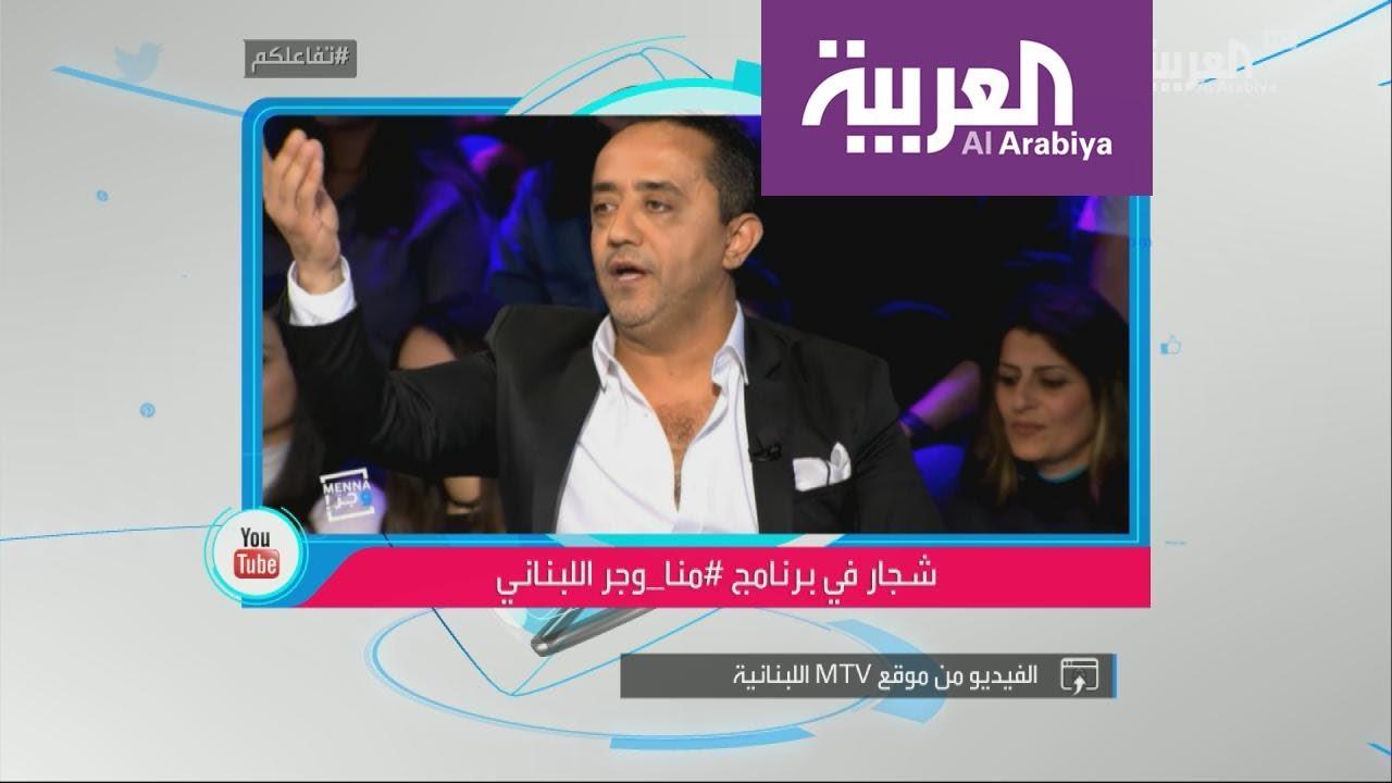 تفاعلكم | مشادة في برنامج لبناني حول من باع الجولان!