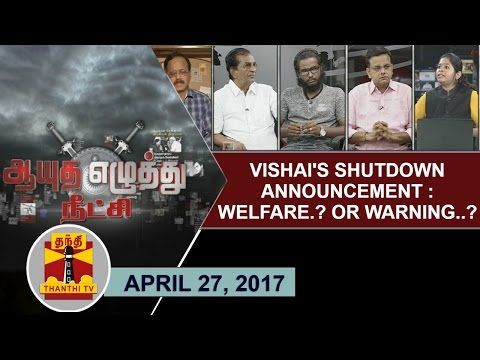 (27/04/2017) Ayutha Ezhuthu Neetchi : Vishal's ShutDown Announcement : Welfare..? or Warning..?