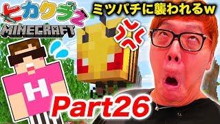 【ヒカクラ2】Part26 - 大量のミツバチに襲われるw ハチの巣探しで巨大な村発見!!!【マインクラフト】【ヒカキンゲームズ】
