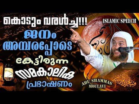 കൊടും വരൾച്ച സമകാലിക പ്രഭാഷണം Latest Islamic Speech In Malayalam | Abu Shammas Moulavi New 2017