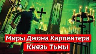 """""""Князь тьмы""""  кинорецензия."""