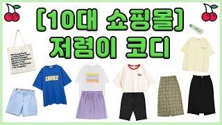 [10대여름옷코디] 1…
