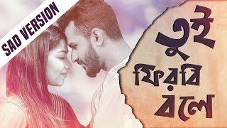 Shondha Namay Rakhi Sad Version | Deyaler Opare Tumi | Farhan | Evana |Touhid