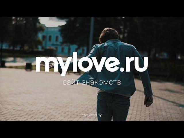 MyLove.ru  - встреча на скамейке