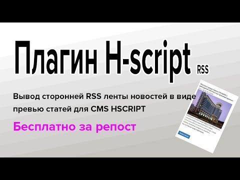Плагин H-scripts RSS Парсер новостей Бесплатно за репост