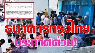 ธนาคารกรุงไทยประกาศด่วน เตือน ทุกคนที่มีอายุ 18 ปีขึ้นไป