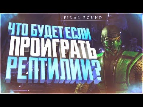 Что если проиграть Классическому Рептилии   Мортал Комбат Х(Mortal Kombat X Mobile)обновление 1.18