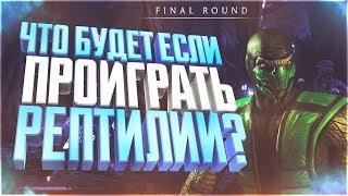 Что если проиграть Классическому Рептилии | Мортал Комбат Х(Mortal Kombat X mobile)обновление 1.18