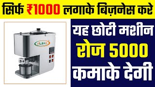 Home Based Business Ideas | लघु उद्योग | Small Scale Manufacturing Business Ideas