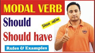 Should(चाहिए), Should have(चाहिए था) | MODAL VERB | With examples in Hindi