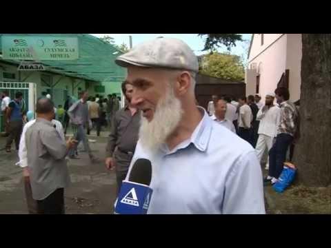 Ураза-Байрам в Абхазии
