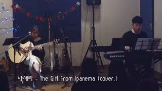 박세리 - The Girl From Ipanema (cover.)