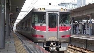 【4K】JR播但線 特急はまかぜキハ189系気動車 姫路駅発車