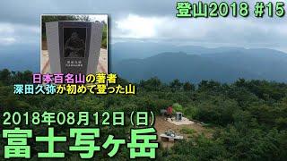 登山2018シーズン15日目@富士写ヶ岳】 ということで、今年は実家帰省...
