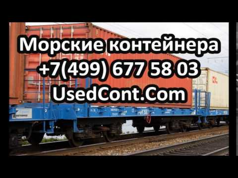 Контейнеры мусорные ML-20 V 20 куб м б/у Цена 65 000 руб T:+7985 .