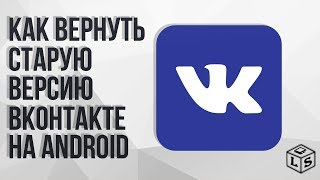Как вернуть старую версию ВКонтакте на Android