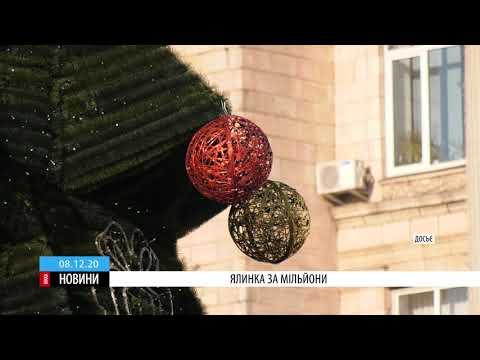 ТРК ВіККА: Свято наближається: для Черкас хочуть купити голову новорічну ялинку
