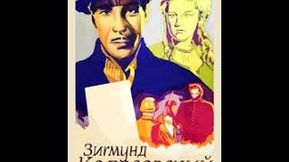 Зигмунд Колосовский (1945) фильм смотреть онлайн