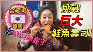 韓國人第一次上臺灣節目,挑戰巨大鮭魚壽司(WTO姊妹會、三味食堂鮭魚壽司、師大夜市可麗餅