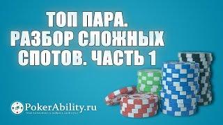 Покер обучение | Топ пара. Разбор сложных спотов. Часть 1