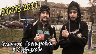 FORTIS 2017 [Уличная Функциональная Тренировка в Серпухове]. Видео от 18.11.2018 года