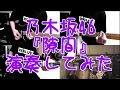 乃木坂46『隙間』をバンドアレンジで演奏してみた。nogizaka46/band cover/Sukima