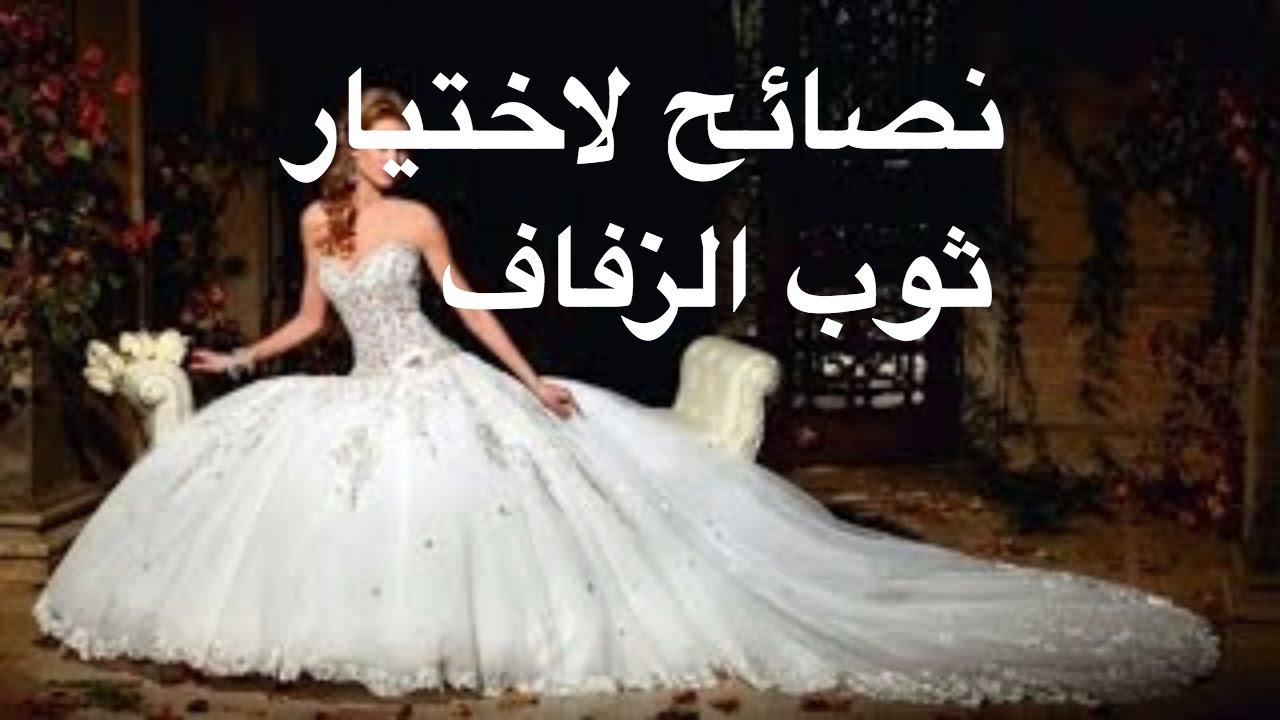 113854c5c نصائح لاختيار فستان الزفاف او ثوب العروس - كيفية اختيار ثوب الزفاف ...