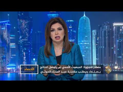 الحصاد- اليمن.. يوميات معارك الحديدة  - نشر قبل 55 دقيقة